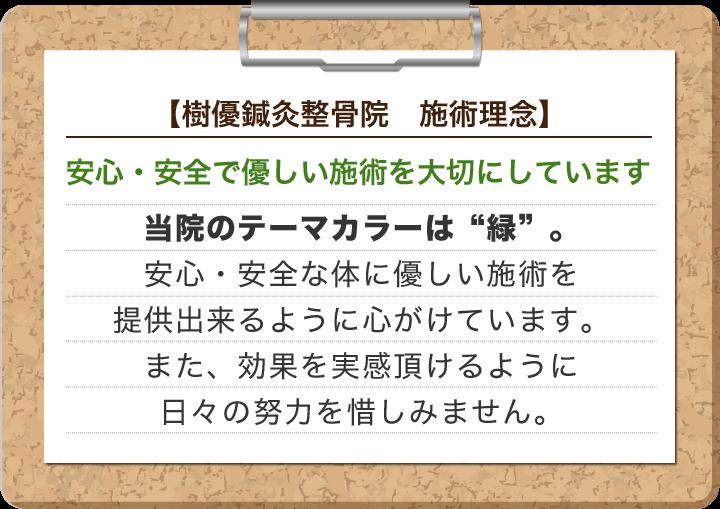 阪井鍼灸整骨院 施術理念